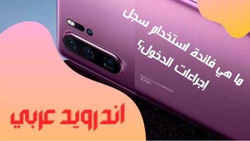 أفضل الهواتف الداعمة لشبكة الجيل الخامس 5G