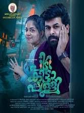 Pidikittapulli (2021) HDRip Malayalam Full Movie Watch Online Free