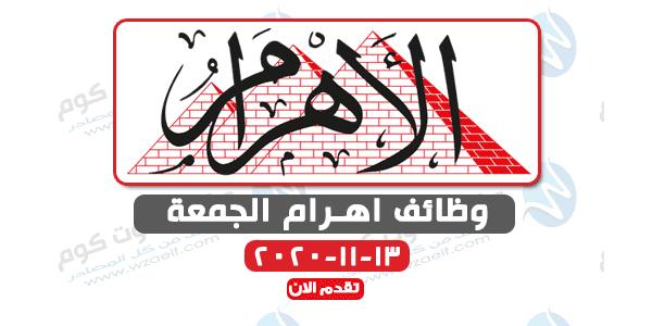 وظائف اهرام الجمعة 13-11-2020 | وظائف جريدة الاهرام الجمعة 13 نوفمبر 2020| وظائف دوت كوم