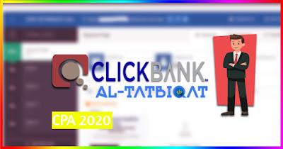 كيفية الربح من ClickBank و الترويج لعروض CPA
