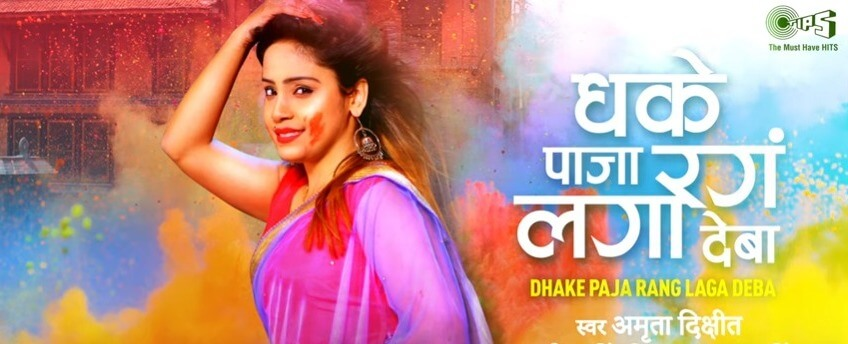 Dhake Paja Rang Laga Deba lyrics in Hindi