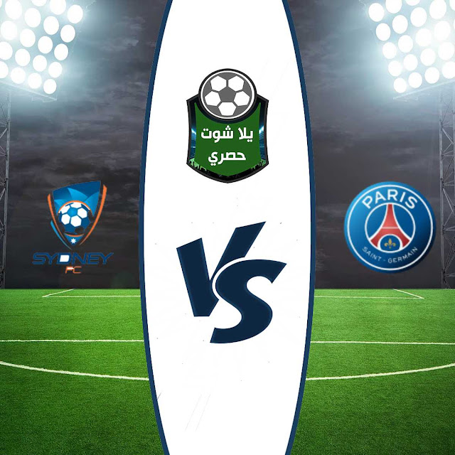 مشاهدة مباراة باريس سان جيرمان وسيدني بث مباشر
