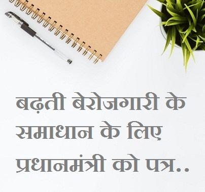 berojgari Complaint letter to prime minister