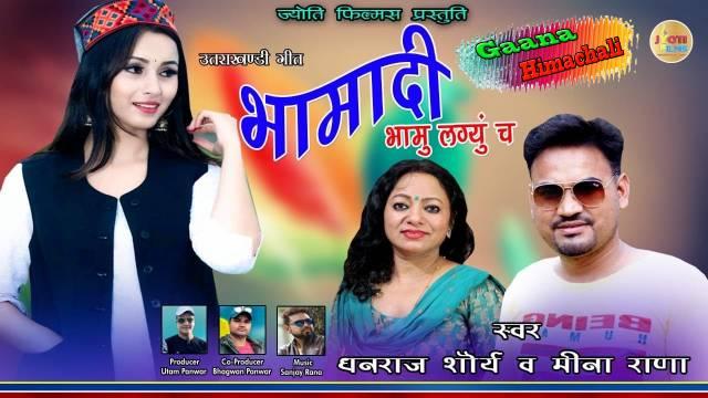 Bhama Dee Song mp3 Download - Dhanraj Saurya