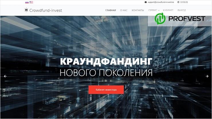 Crowdfund-Invest обзор и отзывы HYIP-проекта