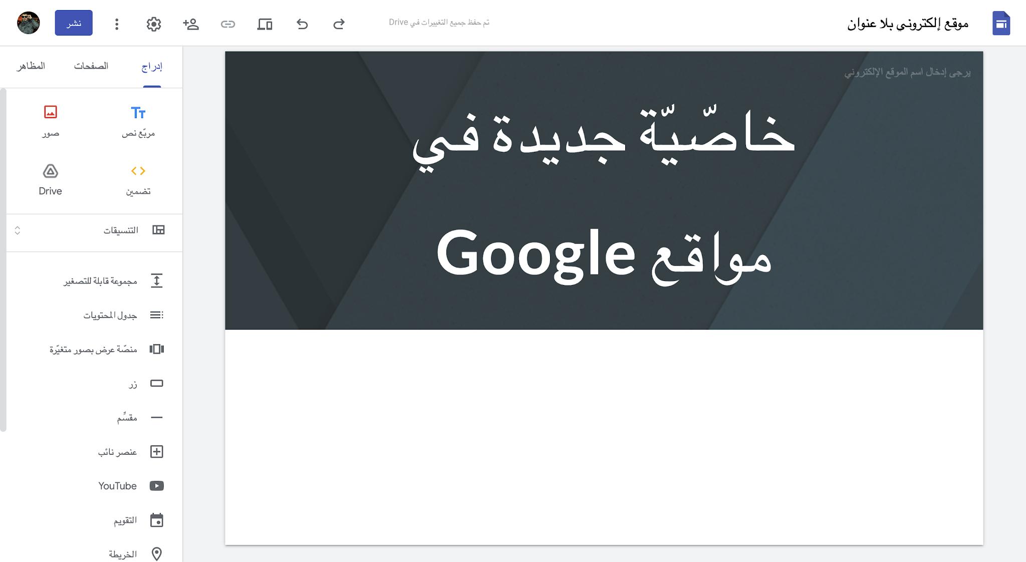 لقطة شاشة من مواقع جوجل