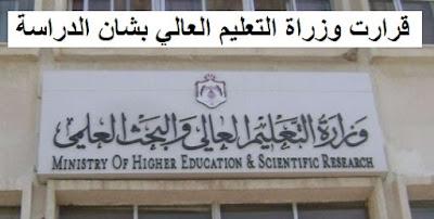 قرارت وزراة التعليم العالي بشان الدراسة