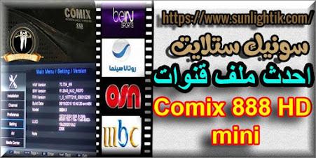 احدث ملف قنوات Comix 888 HD mini