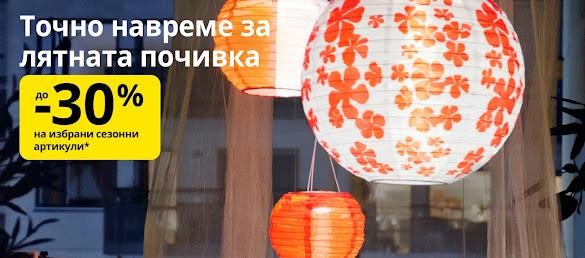 IKEA Летни Намаления до -30% от 19.07 2021→ Точно навреме за лятната почивка