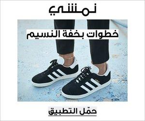 أحذية من نمشي