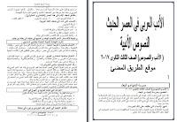 حمل مراجعة شيقة فى اللغة العربية ( الأدب والنصوص) الصف الثالث الثانوى .