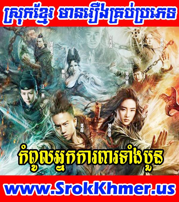 Watch Khmer movie, Movie Khmer, Khmer Drama, Thai Drama, Thai Lakorn, Video4khmer,  Khmotion and video online for free including Chinese drama, Thai lakorn, Chinese movies,  Korean drama, Khmer CTN comedy, Khmer, chinese movie speak khmer