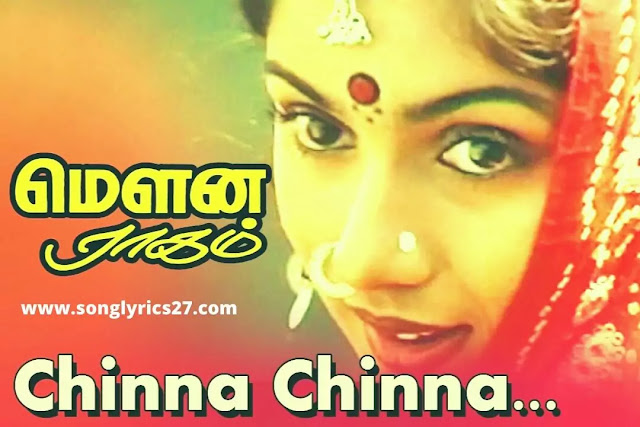 Chinna Chinna Aasai Lyrics