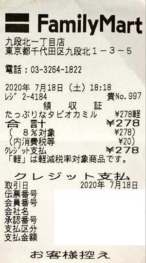 ファミリーマート 九段北一丁目店 2020/7/18 のレシート