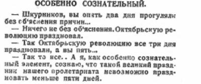 юмор советский