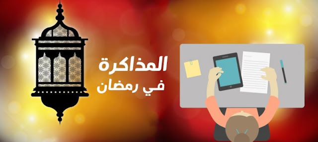 رمضان والأمتحانات ( برنامج مقترح للمذاكرة في رمضان )