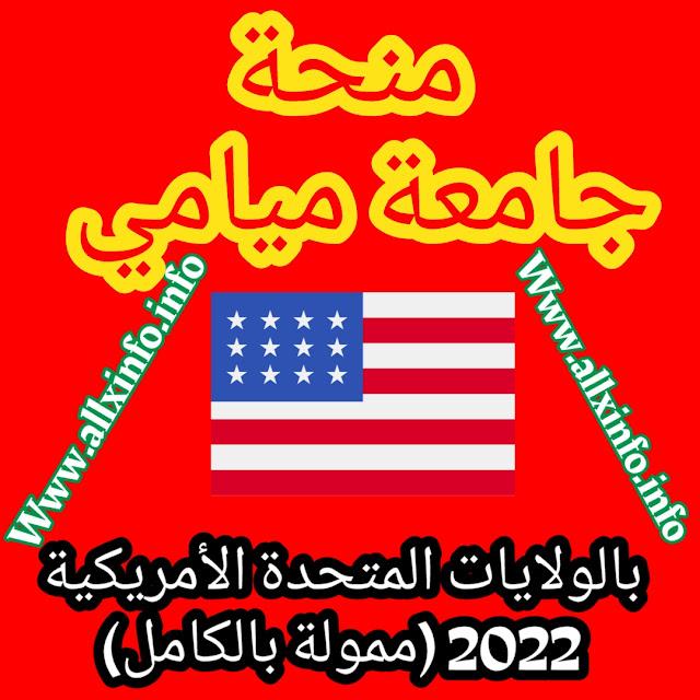 منحة جامعة ميامي بالولايات المتحدة الأمريكية 2022 (ممولة بالكامل)