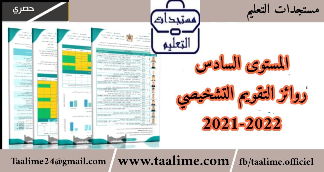 روائز التقويم التشخيصي المستوى السادس إبتدائي وفق المنهاج الجديد 2021-2022