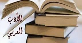 تلخيص الأدب للصف الثالث الثانوى 2021 فى 4 ورقات فقط