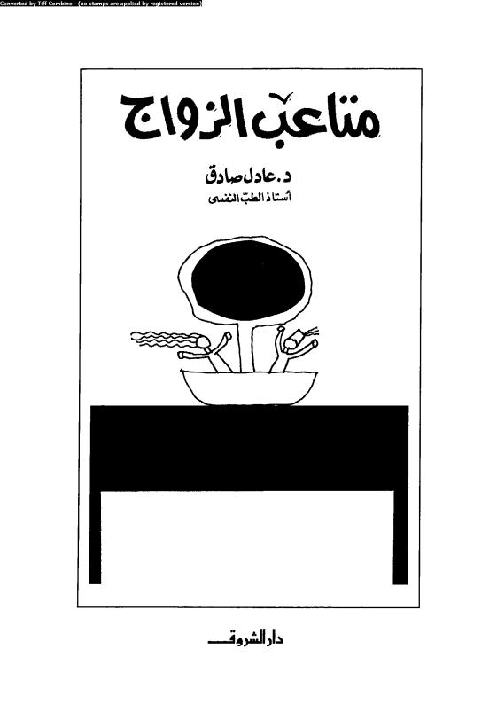 تحميل كتاب مذكرات انثى pdf