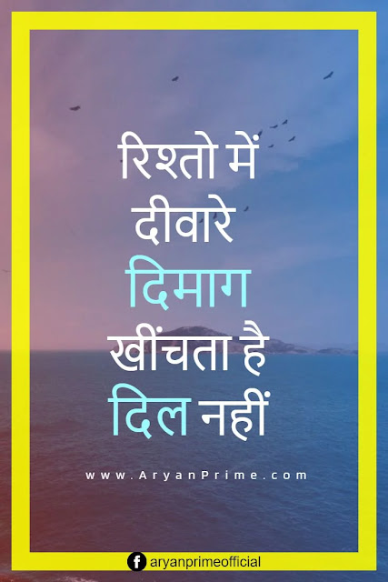 Rishte or dil Hindi Quotes