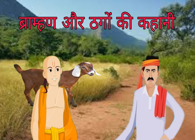 ब्राम्हण और तीन ठग | Bramhan aur teen thag panchtantra kahani