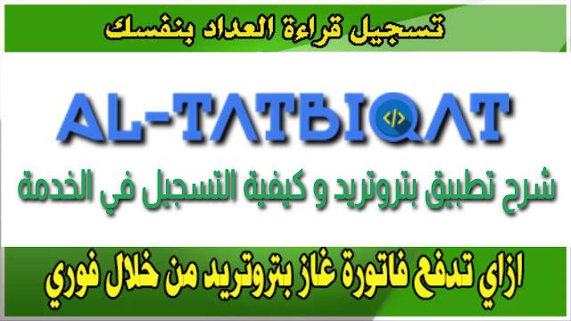 شرح تطبيق بتروتريد Petrotrade و كيفية التسجيل في الخدمة