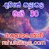 රාහු කාලය | ලග්න පලාපල 2020 | Rahu Kalaya 2020 |2020-05-30