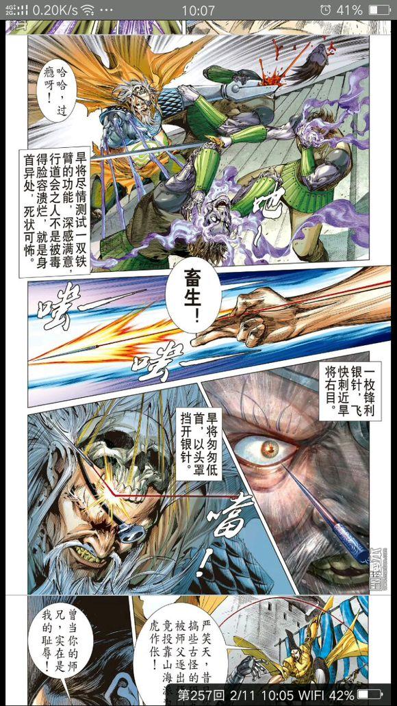 Sơn Hải Nghịch Chiến Chap 87 - Trang 12