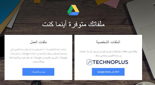 تحويل Google Drive الي استضافة مجانية الي الابد
