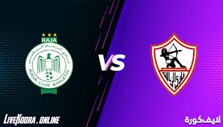مشاهدة مباراة الزمالك والرجاء الرياضي بث مباشر بتاريخ 04-11-2020 في دوري أبطال أفريقيا