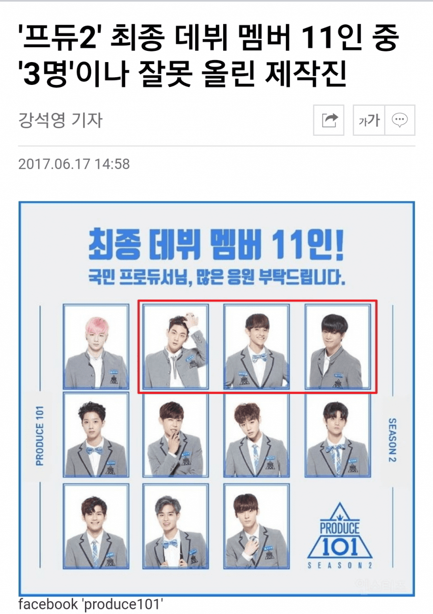 Netizens Finds Wanna One's Original Line Up Before Manipulated?