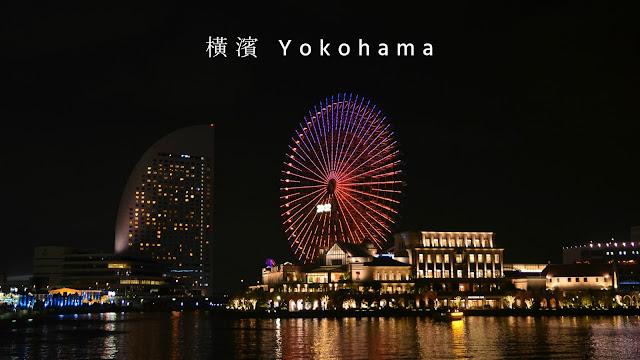 【青春18東京之旅】橫濱好精彩,太空世界遊樂園、港邊夜景與紅磚倉庫