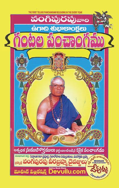 Vangipurapu Vari Gantala Panchangam 2021- 22 ₹63.00 ₹49.00   -Vangipurapu Veerabrahma Daivagna
