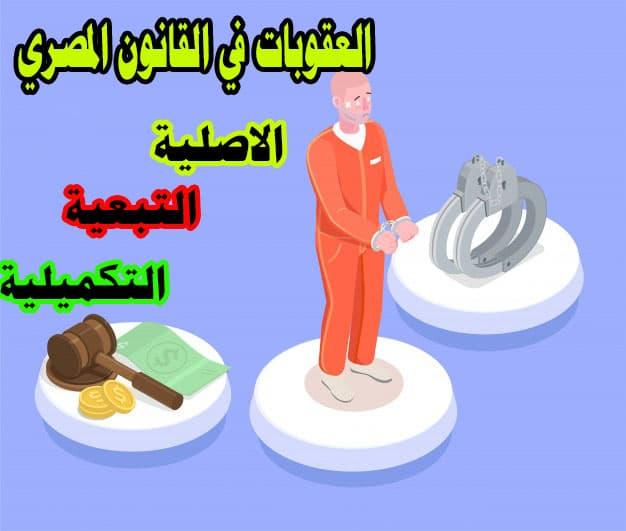 ماهوالفرق بين العقوبات الاصلية والعقوبات التبعية والتكميلية في قانون العقوبات المصري؟