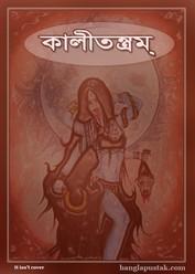কালীতন্ত্রম্ - বাংলা বই