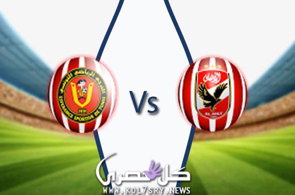 مشاهدة مباراة الاهلي والترجي التونسي بث مباشر اليوم