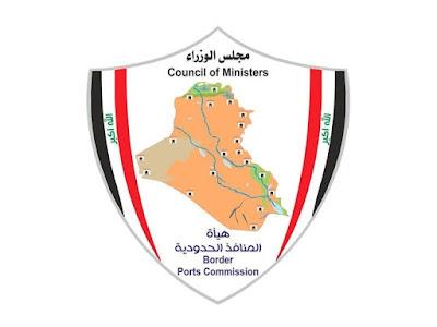 إلقاء القبض على مسافر عراقي مطلوب قضائياً في مطار البصرة الدولي