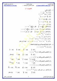 مذكرة الرياضيات للصف الاول الاعدادى الترم الثانى للاستاذ احمد الشنتورى
