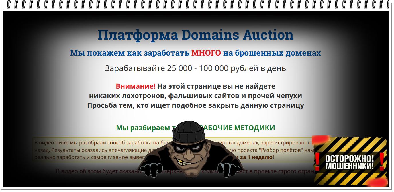 excellent-babos.gq Отзывы? Платформа Domains Auction