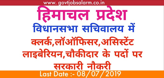 HP Vidhan Sabha Secretariat Recruitment 2019 Apply now