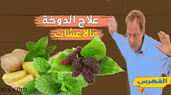 أسباب الدوخة وعلاجها بالأعشاب فقط