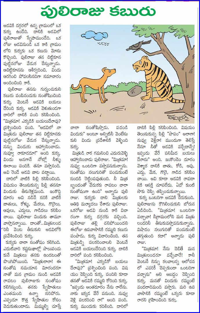 Telugu sex stories filetype pdf