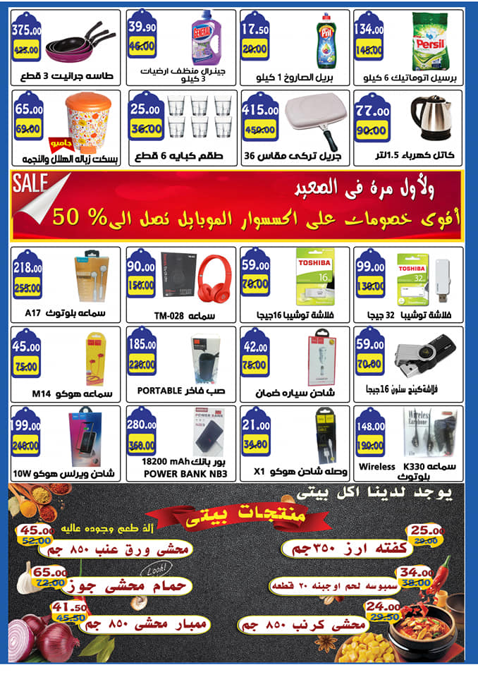 عروض اسواق مصر المنيا من 22 يناير حتى 7 فبراير 2020 خصومات هائلة