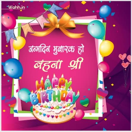 Happy Birthday Wishes Card for Sister