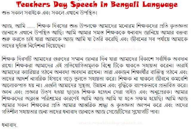 Teachers Day Speech in Bengali Language