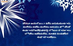 happy new year wishes images in telugu language