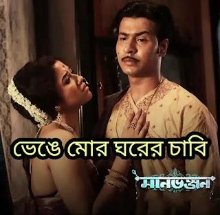 Bhenge Mor Ghorer Chabi Lyrics (ভেঙ্গে মোর ঘরের চাবি) Rabindra Sangeet