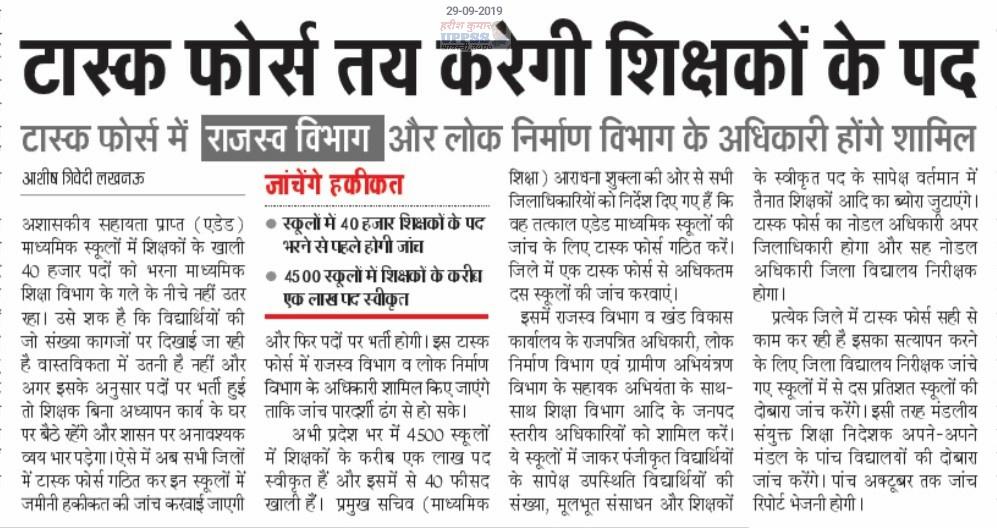 40000 madyamik shikshak bharti news - dios पर नही रहा भरोसा, अब टास्क फ़ोर्स विद्यार्थियों की संख्या,फिर भर्ती पर होगा फ़ैसला