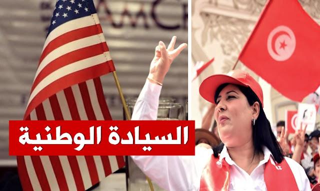 الحزب الدستوري يرفض دعوة أمريكية مع وفد برلماني - abir moussi عبير موسي